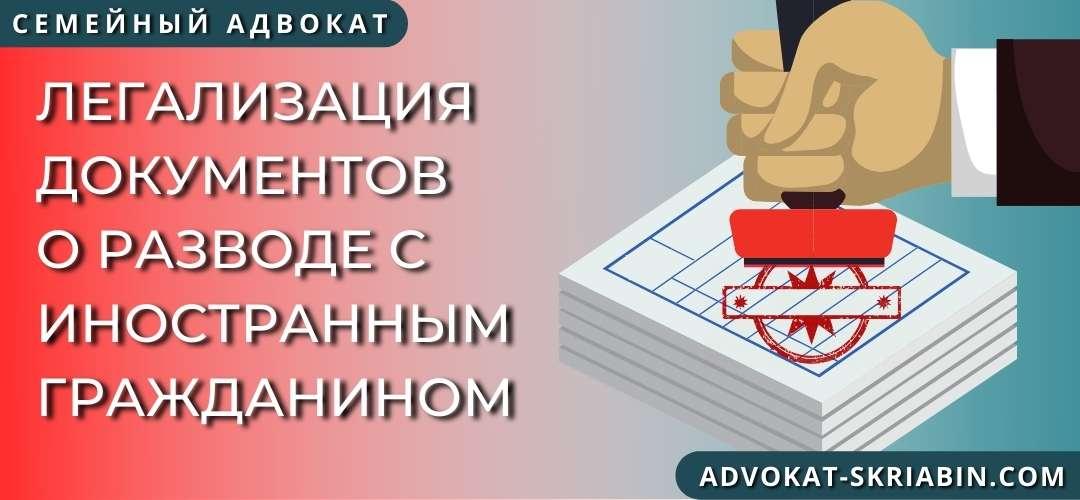 Легализация документов о разводе с иностранным гражданином