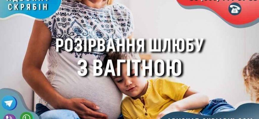 Розірвання шлюбу з вагітною