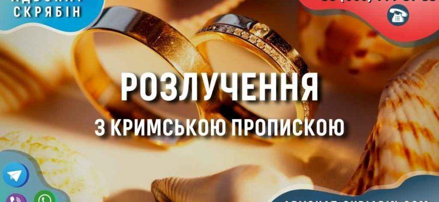Розлучення з Кримською пропискою