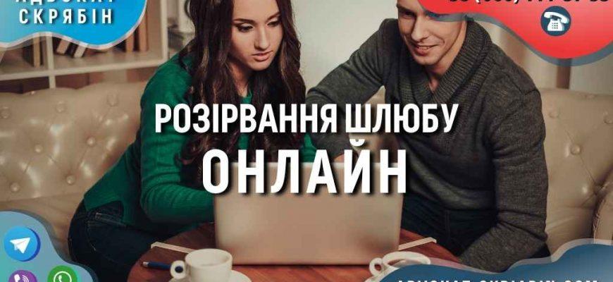 Розірвання шлюбу онлайн