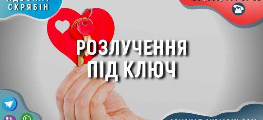 Розлучення під ключ