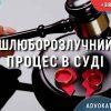 Шлюборозлучний процес в суді