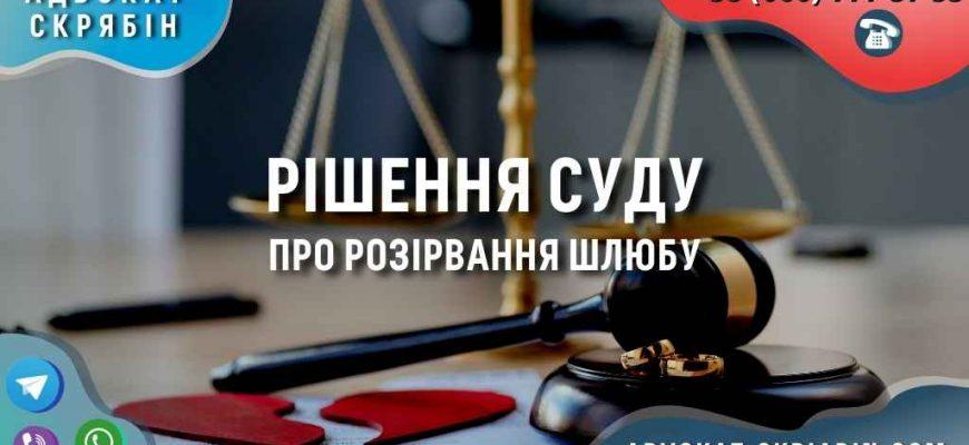 Рішення суду про розірвання шлюбу