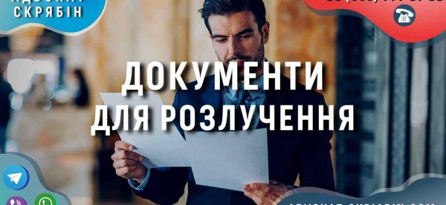 Документи для розлучення