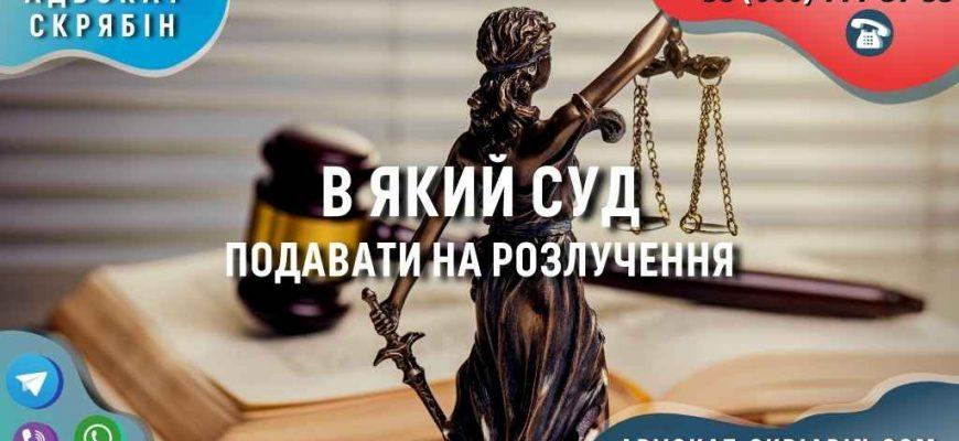 В який суд подавати на розлучення