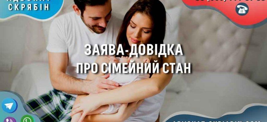 Заява-довідка про сімейний стан
