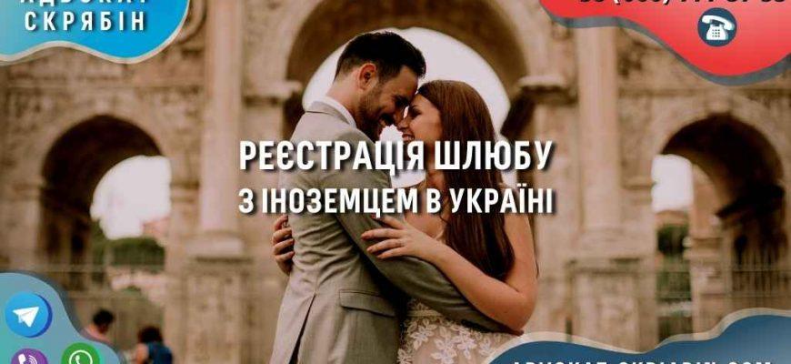 Реєстрація шлюбу з іноземцем в Україні
