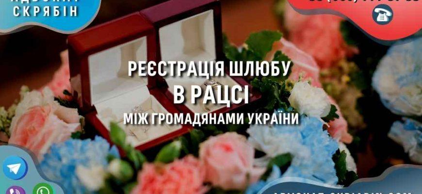 Реєстрація шлюбу в РАЦСі між громадянами України