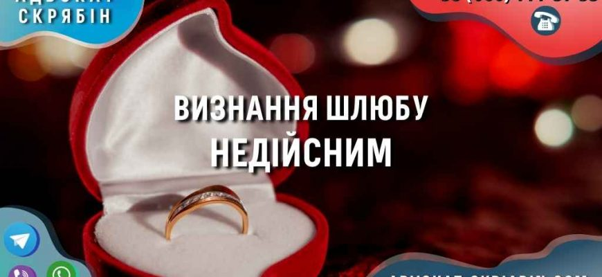 Визнання шлюбу недійсним