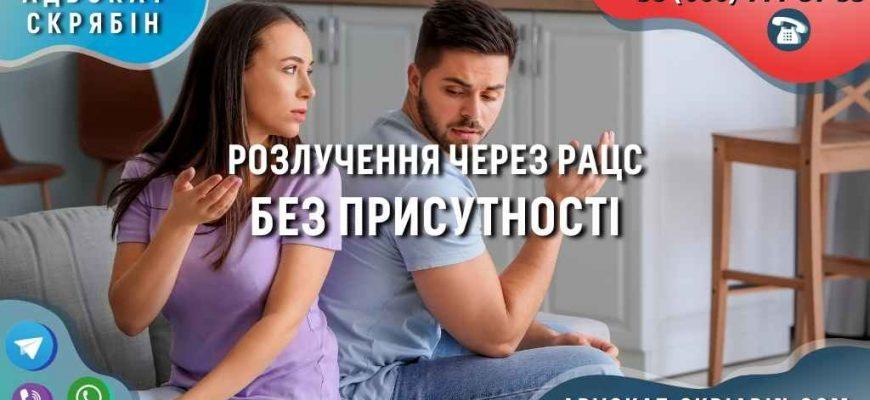 Розлучення через РАЦС без присутності