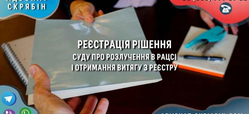Реєстрація рішення суду про розлучення в РАЦСі і отримання витягу з реєстру