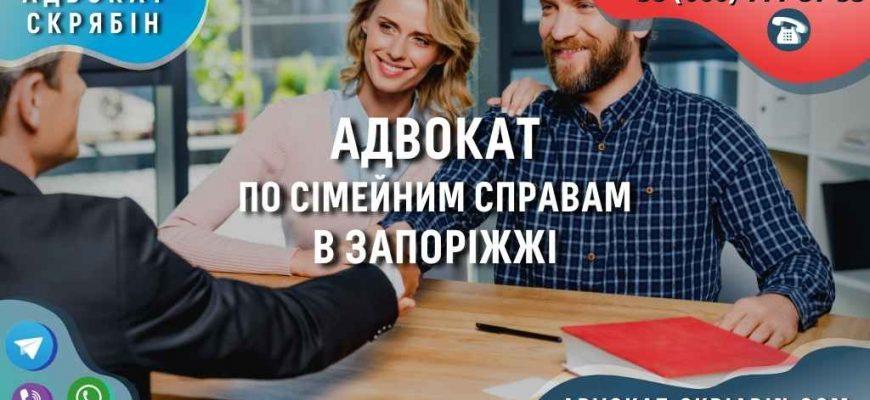 Адвокат по сімейним справам в Запоріжжі