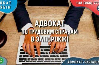 Адвокат по трудовим справам в Запоріжжі