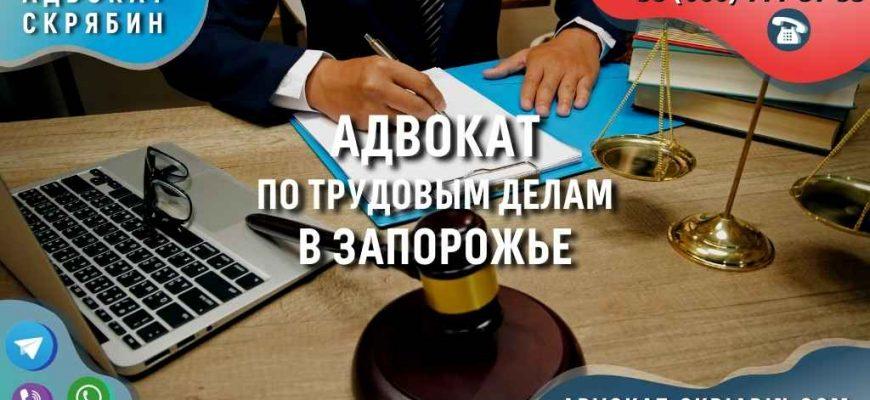 Адвокат по трудовым делам в Запорожье