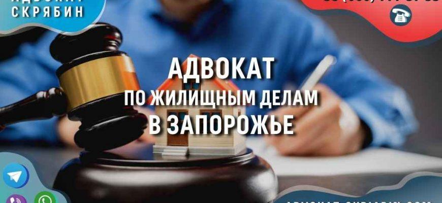 Адвокат по жилищным делам в Запорожье
