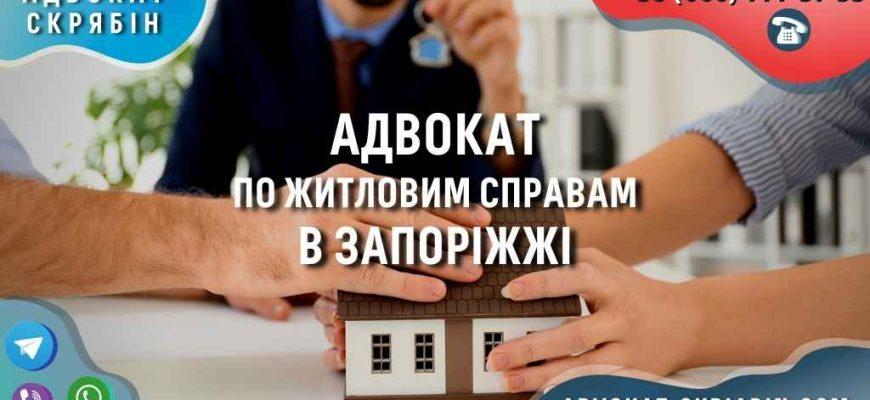 Адвокат по житловим справам в Запоріжжі