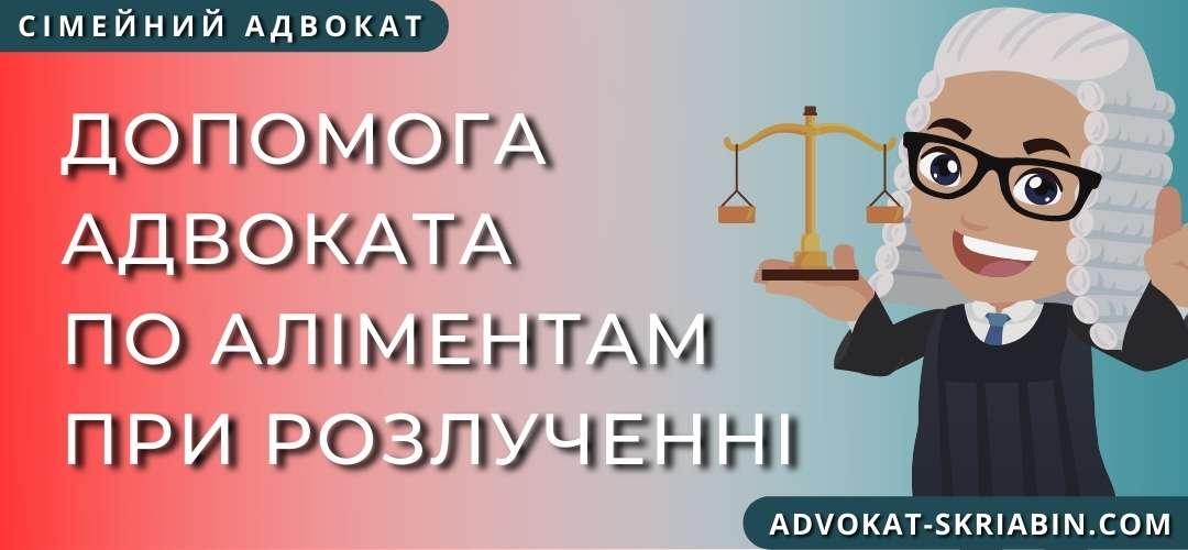 Допомога адвоката по аліментам при розлученні