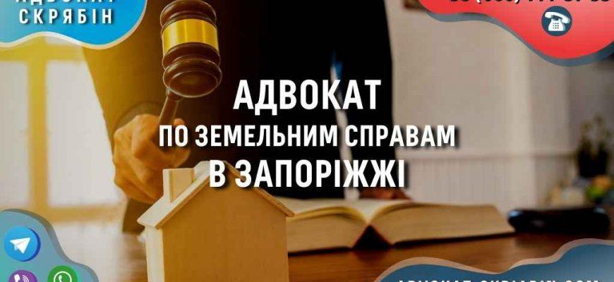 Адвокат по земельним справам в Запоріжжі