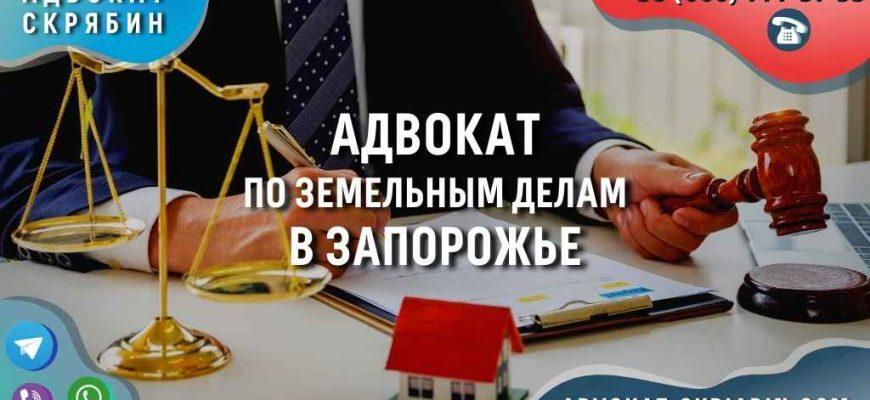 Адвокат по земельным делам в Запорожье