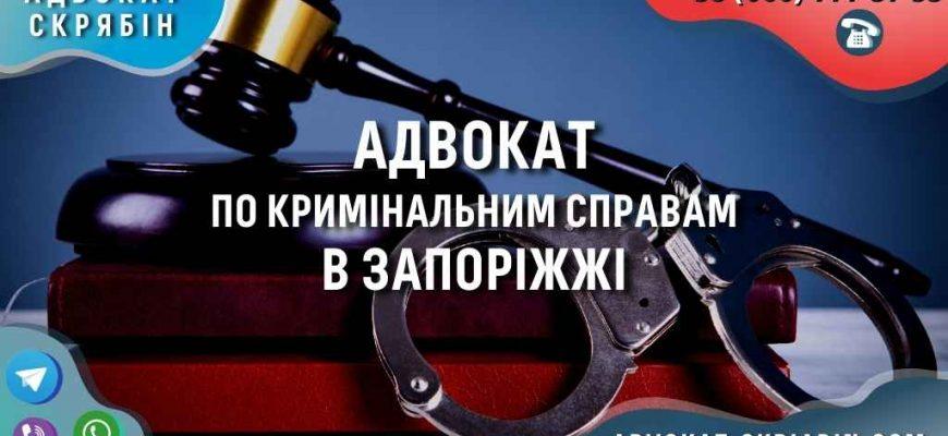Адвокат по кримінальним справам в Запоріжжі