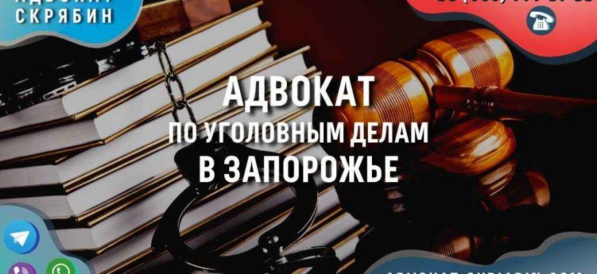 Адвокат по уголовным делам в Запорожье