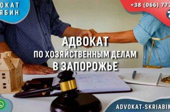 Адвокат по хозяйственным делам в Запорожье