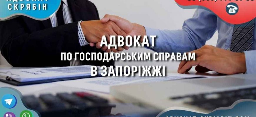Адвокат по господарським справам в Запоріжжі