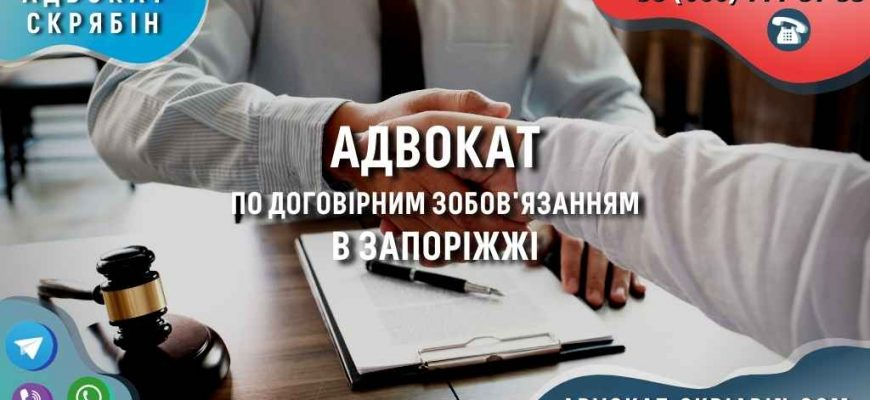 Адвокат по договірним зобов'язанням в Запоріжжі