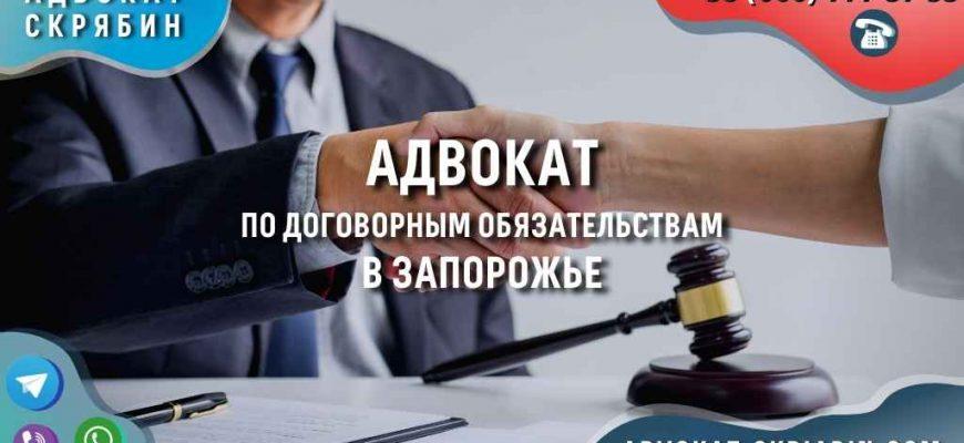 Адвокат по договорным обязательствам в Запорожье