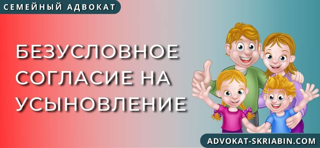 Безусловное согласие на усыновление