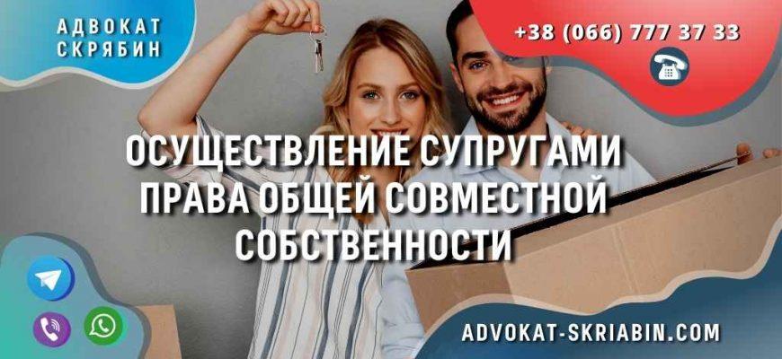 Осуществление супругами права общей совместной собственности