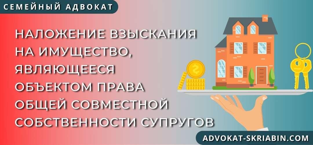Наложение взыскания на имущество, являющееся объектом права общей совместной собственности супругов