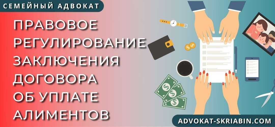 Правовое регулирование заключения договора об уплате алиментов