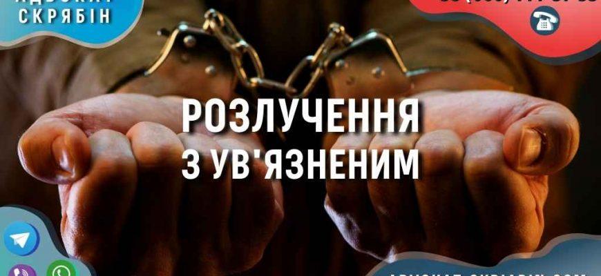 Розлучення з ув'язненим