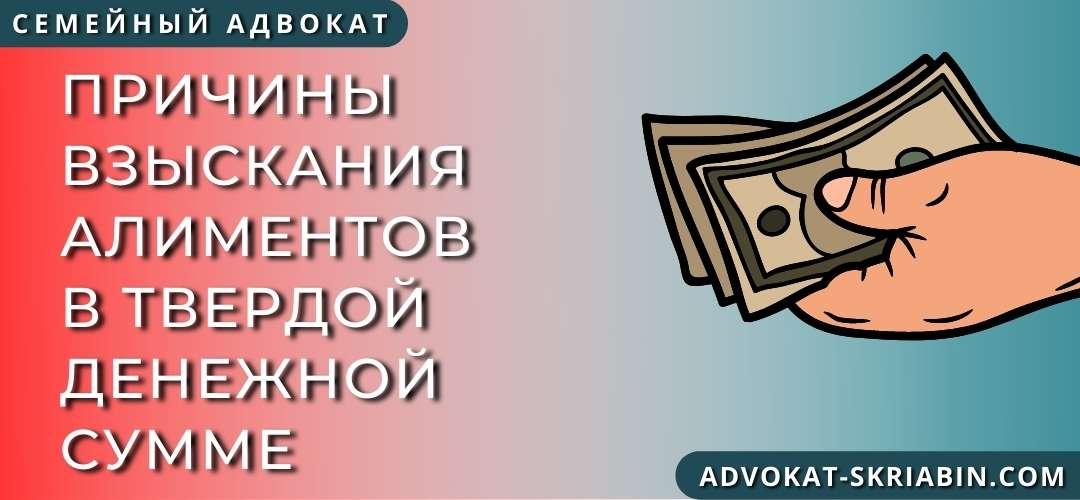 Причины взыскания алиментов в твердой денежной сумме