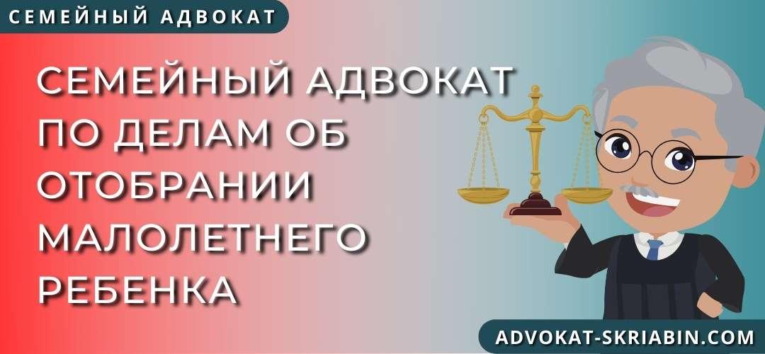 Семейный адвокат по делам об отобрании малолетнего ребенка
