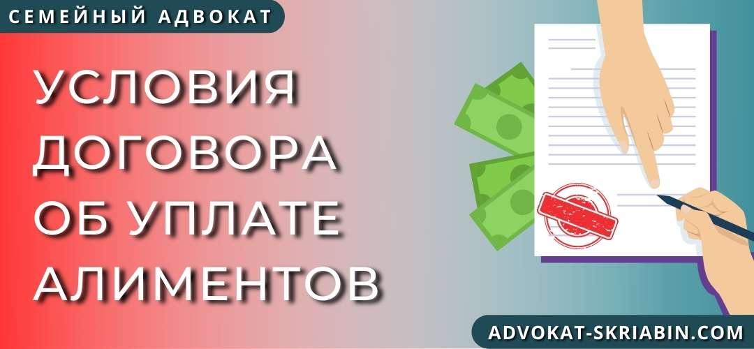 Условия договора об уплате алиментов