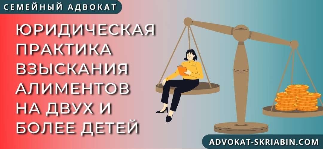 Юридическая практика взыскания алиментов на двух и более детей