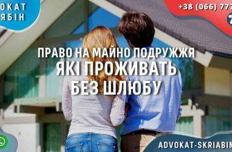 Право на майно подружжя які проживать без шлюбу