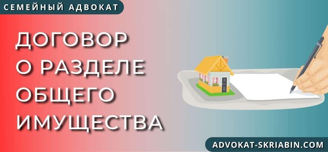 Договор о разделе общего имущества