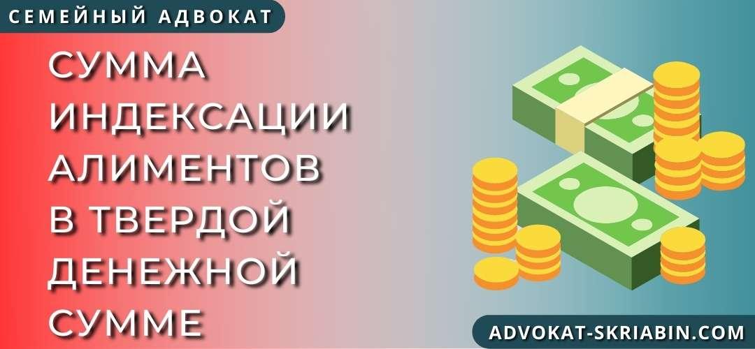 Сумма индексации алиментов в твердой денежной сумме