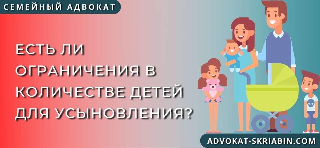 Есть ли ограничения в количестве детей для усыновления?
