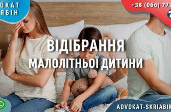 Відібрання малолітньої дитини