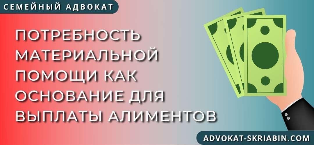 Потребность материальной помощи как основание для выплаты алиментов