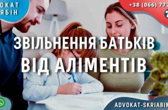 Звільнення батьків від аліментів