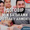 Договір між батьками про сплату аліментів