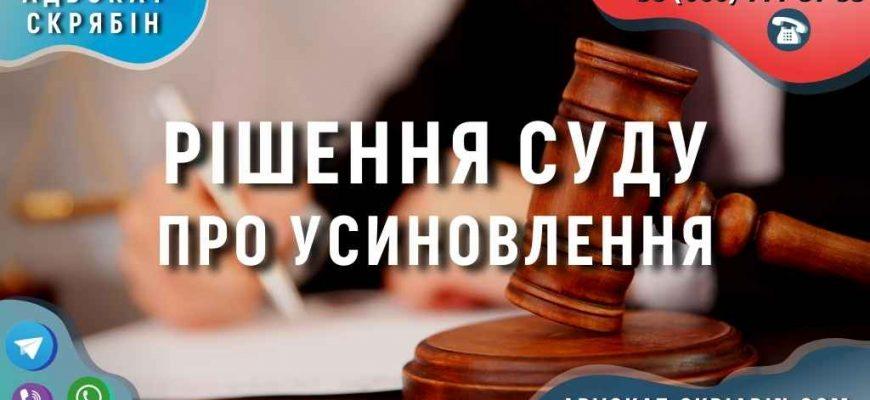Рішення суду про усиновлення