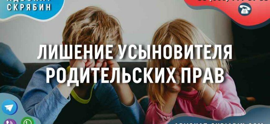 Лишение усыновителя родительских прав