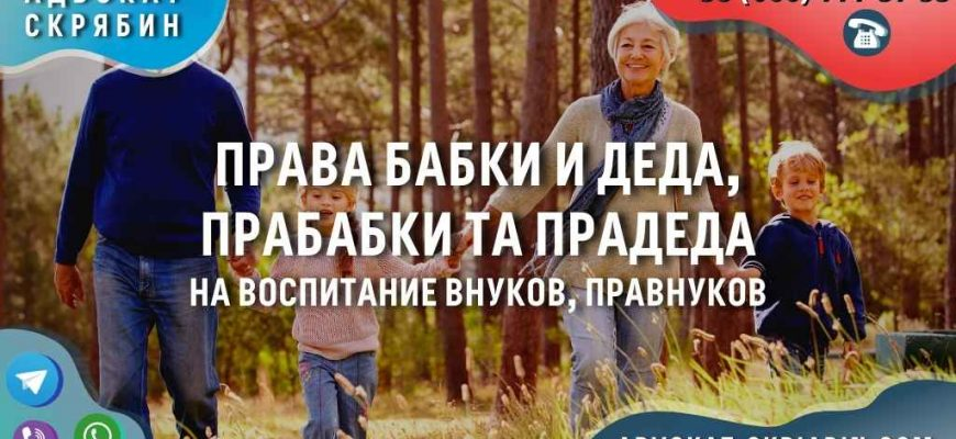 Права бабки и деда, прабабки та прадеда на воспитание внуков, правнуков