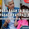 Права баби та діда, прабаби та прадіда на виховання внуків, правнуків